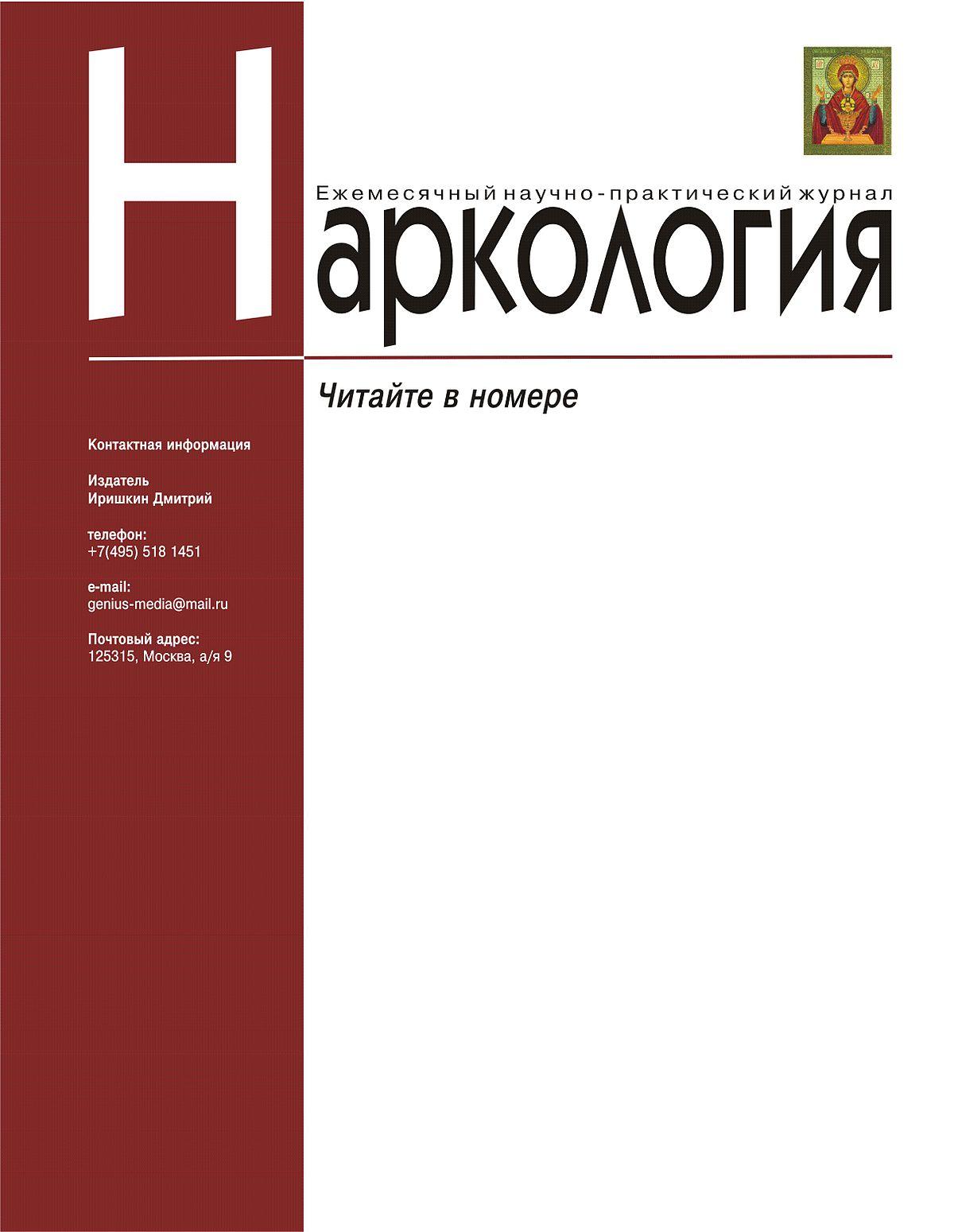 журнал биомедицина импакт фактор