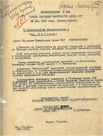 Moscow Metro - Soviet government resolution to construct the Moscow Metro