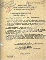 Постановление о создании метрополитена. 1932 год.jpg