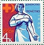 Почтовая марка СССР № 3157. 1965. Донорство в СССР.jpg