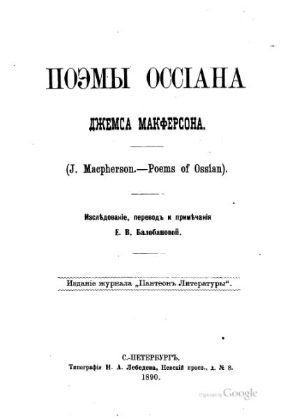File:Поэмы Оссиана (Балобанова).djvu