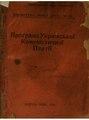 Проґрама Української Комуністичної Партії. 1920.pdf