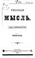 Русская мысль 1896 Книга 02.pdf