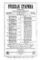 Русская старина 1897 7 9.pdf