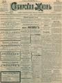Сибирская жизнь. 1901. №162.pdf