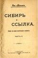 Сибирь и ссылка (очерки из жизни политических ссыльных). Часть 2 1906.pdf