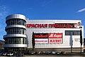 "Торговый центр ""Красная Площадь"" Туапсе.jpg"
