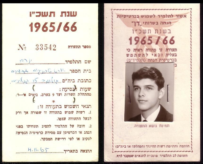 דן חברה לתחבורה ציבורית - אישור הנחה לתלמיד 1965