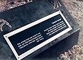 שלט הדרכה עם שמו של אורי לבוביץ באתר גבעת התחמושת.jpg