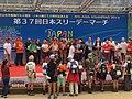 インターナショナルマーチングリーグ表彰式.jpg