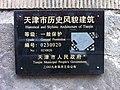 福建路19-23号铭牌.jpg