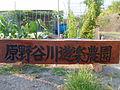自然セラピー癒しの家 04.JPG