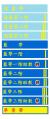 階位表+中文-大畫素.png