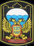 137 PDP VSRF 2.png
