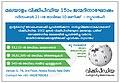 15th Birthday of Malayalam Wikipedia Poster.jpg