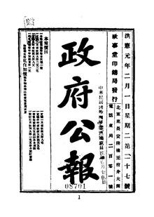1916-02-01--02-15中华帝国政府公报27--40.pdf