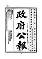 1916-02-01--02-15中華帝國政府公報27--40.pdf