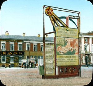First five-year plan - Propaganda stand dedicated to the first five-year plan in Moscow. 1931 colour photo by Branson DeCou.