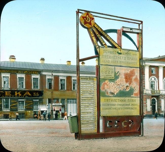 File:1931. Агитация на Советской площади.jpg