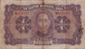 1 Dollar - Canton Municipal Bank (1933) 04.png