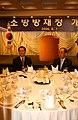 2004년 6월 서울특별시 종로구 정부종합청사 초대 권욱 소방방재청장 취임식 DSC 0119.JPG