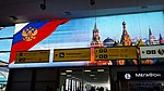 20190218 122557 Sheremetyevo Airport terminal D February 2019.jpg