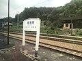 201908 Nameboard of Xinshengli Station.jpg