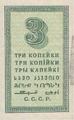 3 копейки СССР 1924 г. Реверс.PNG