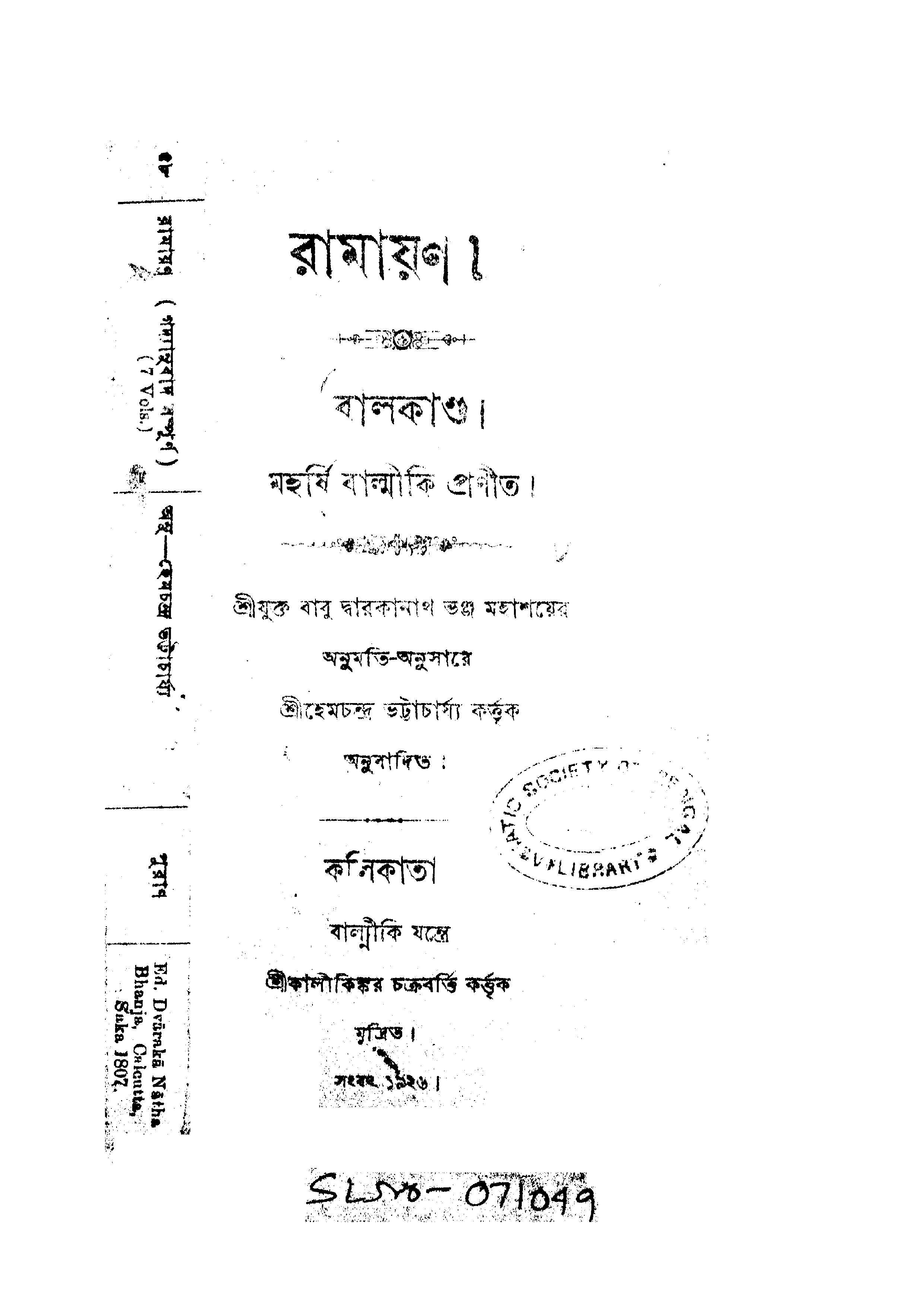 File:4990010096060 - Ramayan (Balkanda), Maharshi Balmiki
