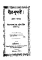 4990010196782 - Beer Sundari part.1, Roy,Jadabananda, 188p, LANGUAGE. LINGUISTICS. LITERATURE, bengali (1872).pdf