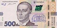 500 Ukrainian hryvnia in 2015 Obverse.jpg