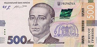 Ukrainian hryvnia currency of Ukraine