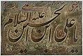 AKM534, Calligraphic Painting by Isma'il Jalayir.jpg