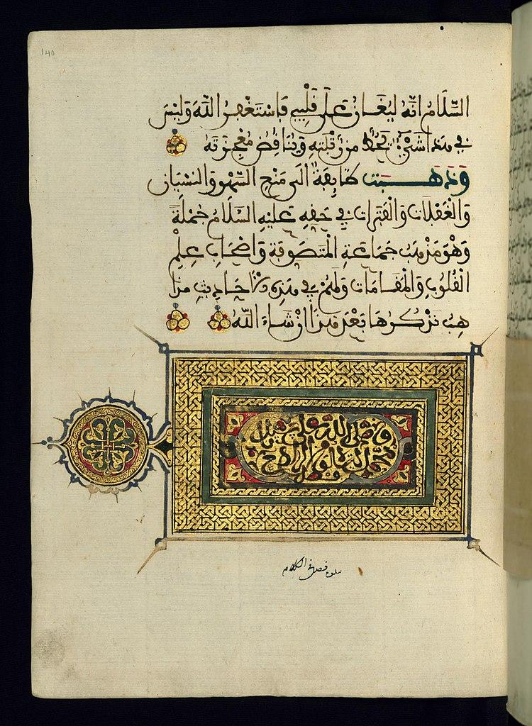 Edit my essay idol prophet muhammad