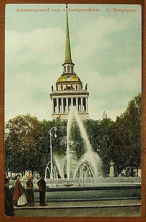 Alexander Garden (Saint Petersburg) - Image: Admiralteistvo