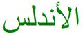 Al-Ándalus caligrafía árabe.png