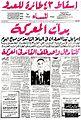 Al-Masaa 5-6-1967.jpg