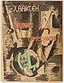 Alexandra Exter, 1917, Pikasso I Okrestnosti (Picasso and Environs), Moscow, Tsentrifuga (cover).jpg