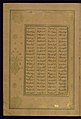 Amir Khusraw Dihlavi - Leaf from Five Poems (Quintet) - Walters W624112A - Full Page.jpg