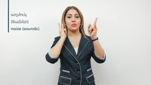 Պատկեր:Armenian Sign Language (ArSL) - աղմուկ (ձայներ) - noise (sounds).webm