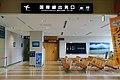Asahikawa Airport Hokkaido Japan04s3.jpg