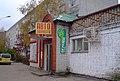 Auto shop - panoramio.jpg