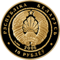 BY-2006-10roubles-Ballet-a.png