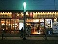 Becker's, Akihabara.jpg
