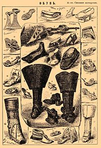 Brockhaus and Efron Encyclopedic Dictionary b56 380-4.jpg