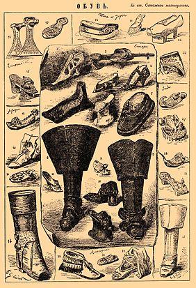 54870e04 Коллекция обуви, составленная Жакемаром в музее Клюли в Париже. 1) Башмак  из гардероба Екатерины Медичи. Каблук красный, верх из белой кожи, вышитый  розовым ...