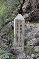Cabildo Insular 1953 boundary stone (MGK26615).jpg