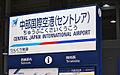 Central Japan International Airport Station 001.JPG