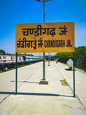 Chandigarh junction.jpg
