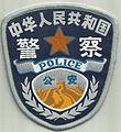 China police patch 02.jpg